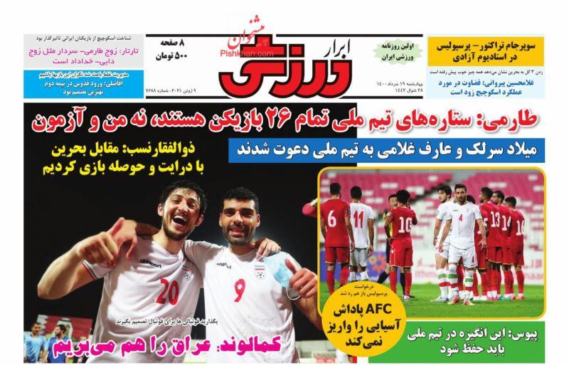 عناوین اخبار روزنامه ابرار ورزشى در روز چهارشنبه ۱۹ خرداد