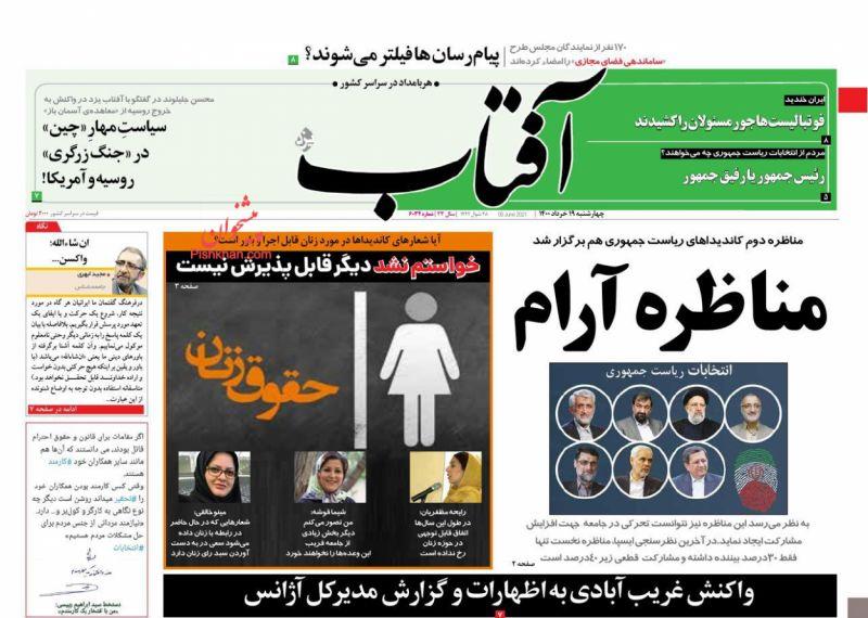 عناوین اخبار روزنامه آفتاب یزد در روز چهارشنبه ۱۹ خرداد