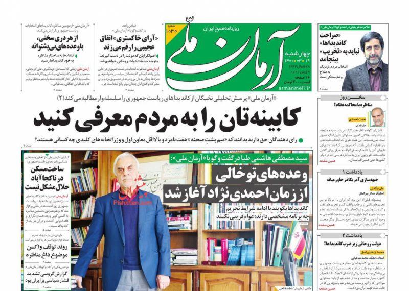 عناوین اخبار روزنامه آرمان ملی در روز چهارشنبه ۱۹ خرداد