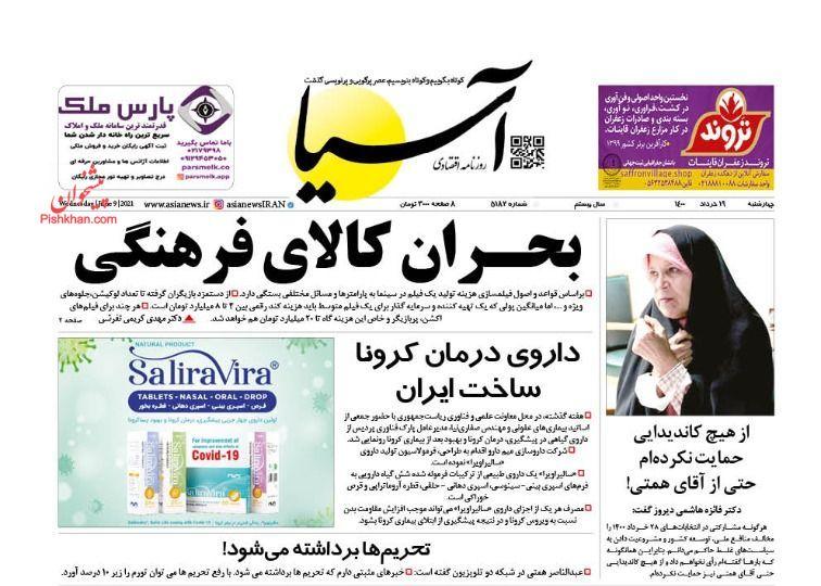 عناوین اخبار روزنامه آسیا در روز چهارشنبه ۱۹ خرداد