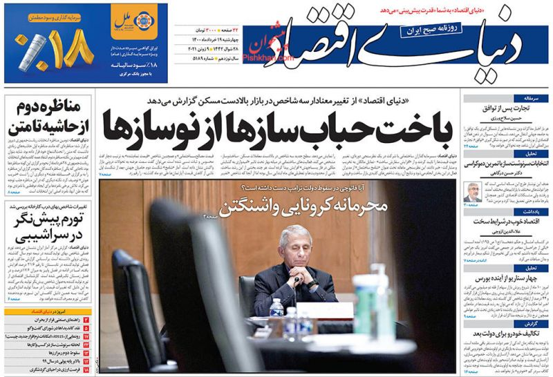 عناوین اخبار روزنامه دنیای اقتصاد در روز چهارشنبه ۱۹ خرداد