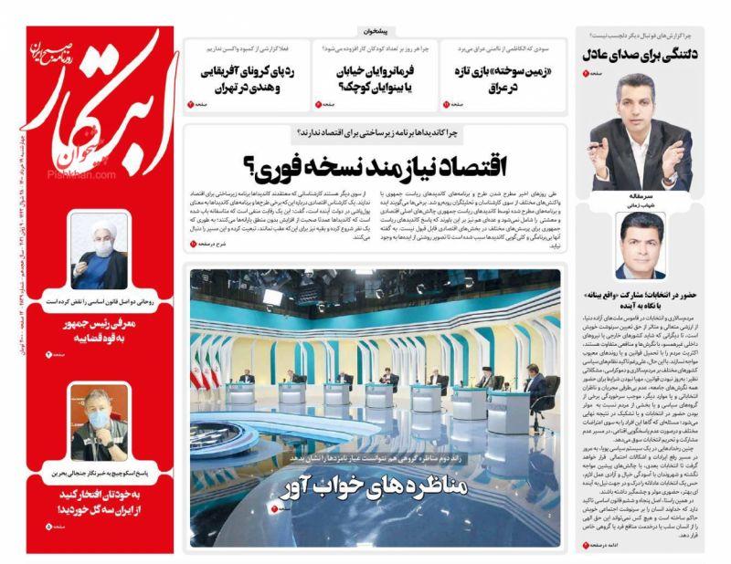 عناوین اخبار روزنامه ابتکار در روز چهارشنبه ۱۹ خرداد