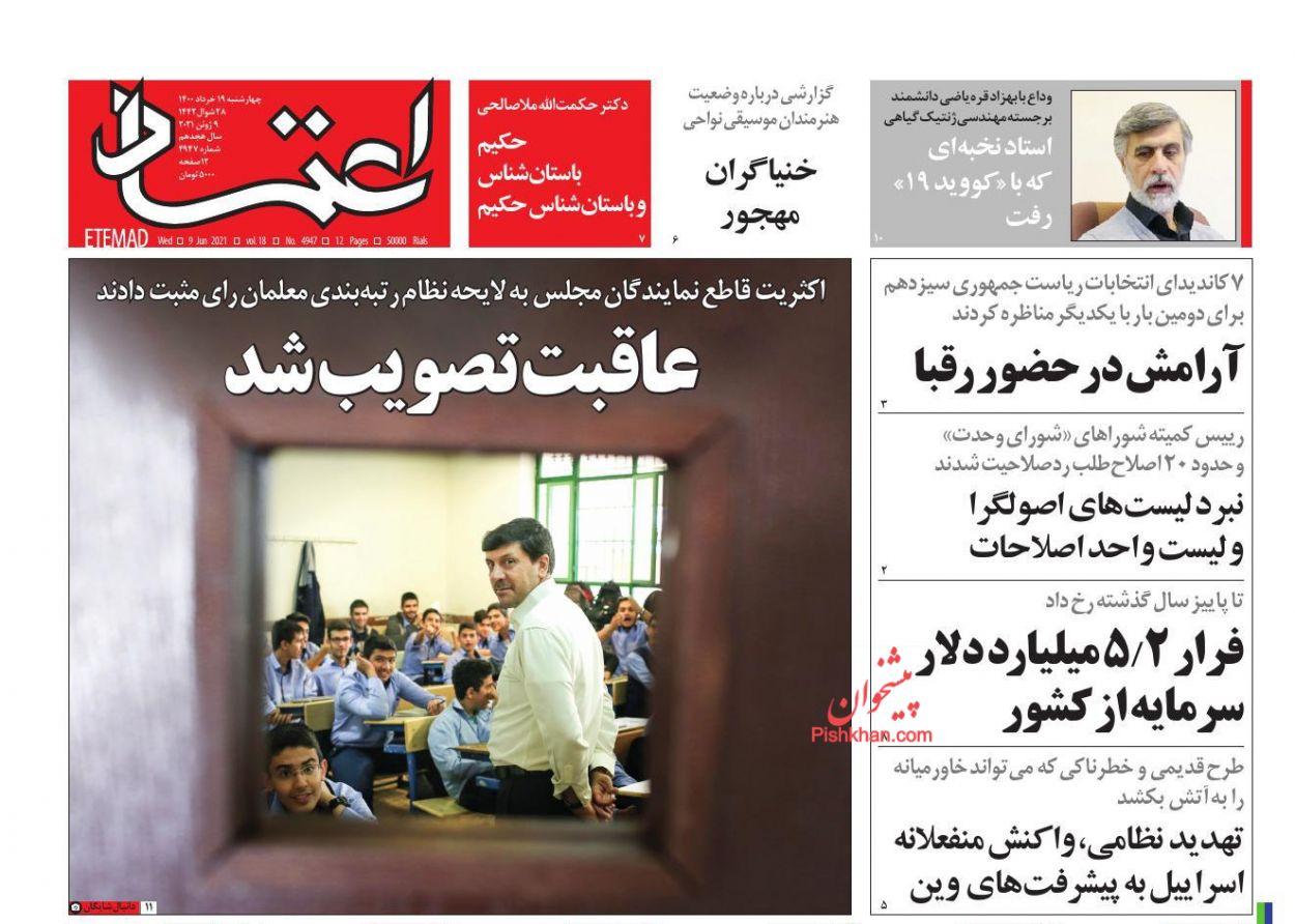 عناوین اخبار روزنامه اعتماد در روز چهارشنبه ۱۹ خرداد