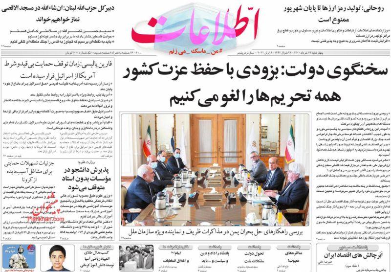 عناوین اخبار روزنامه اطلاعات در روز چهارشنبه ۱۹ خرداد