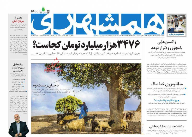 عناوین اخبار روزنامه همشهری در روز چهارشنبه ۱۹ خرداد