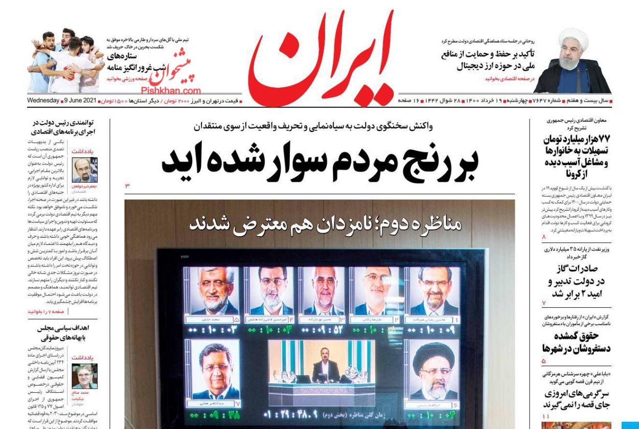 عناوین اخبار روزنامه ایران در روز چهارشنبه ۱۹ خرداد