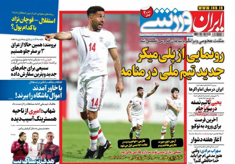عناوین اخبار روزنامه ایران ورزشی در روز چهارشنبه ۱۹ خرداد