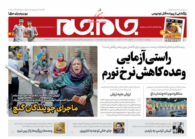 عناوین اخبار روزنامه جام جم در روز چهارشنبه ۱۹ خرداد