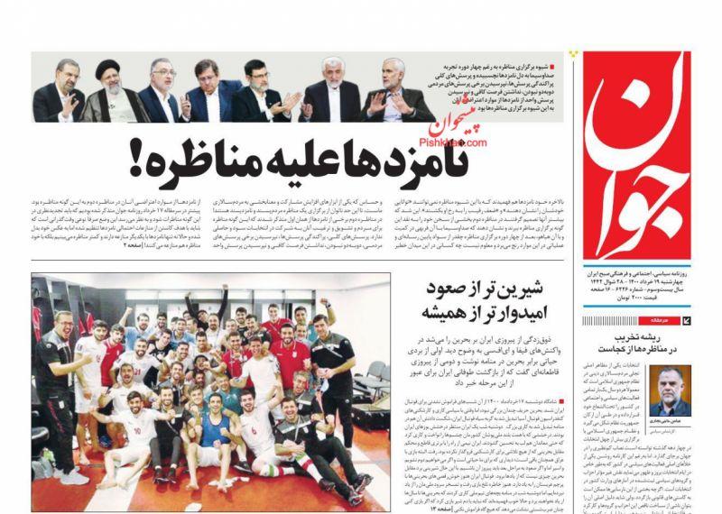 عناوین اخبار روزنامه جوان در روز چهارشنبه ۱۹ خرداد