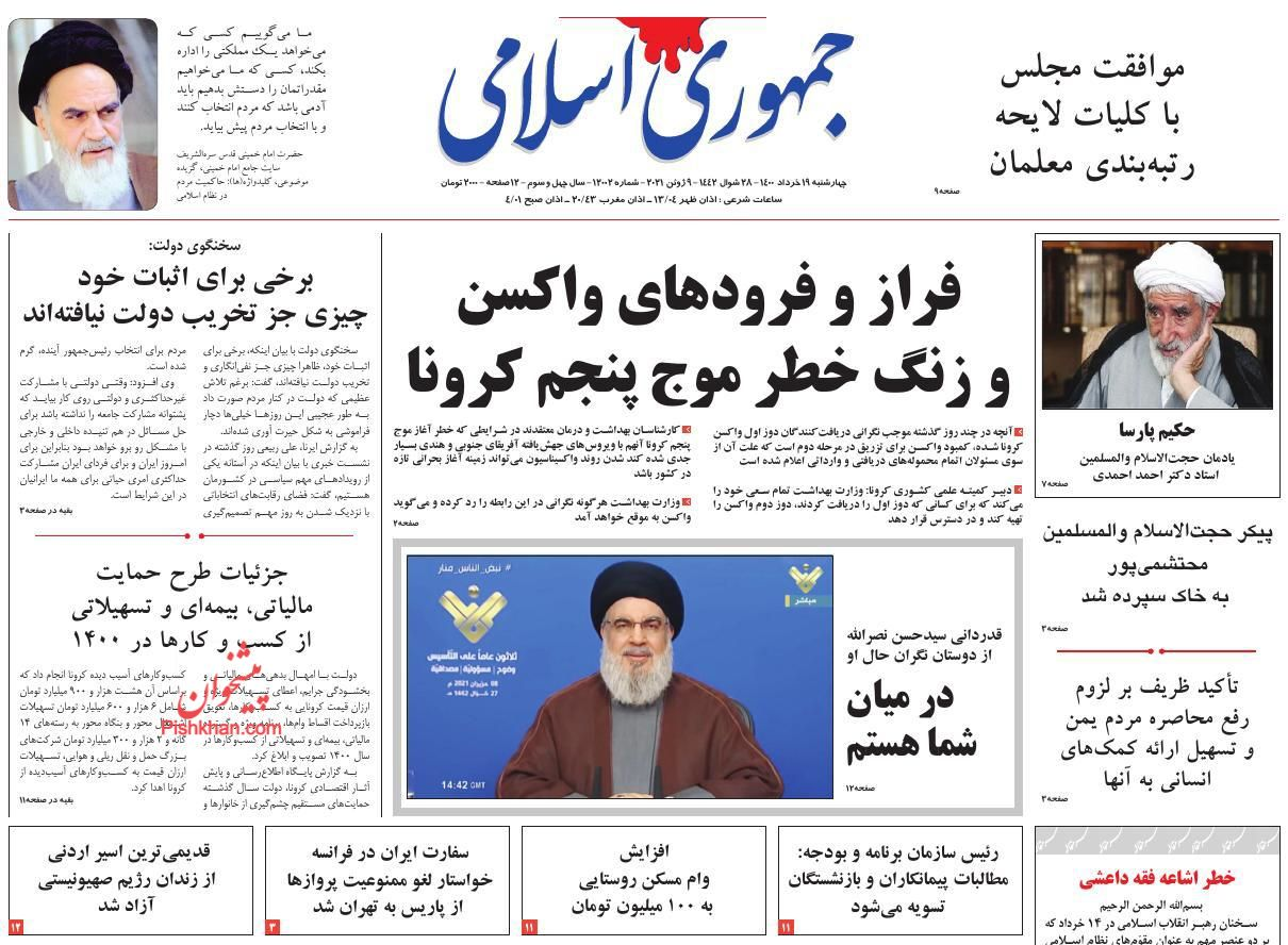 عناوین اخبار روزنامه جمهوری اسلامی در روز چهارشنبه ۱۹ خرداد