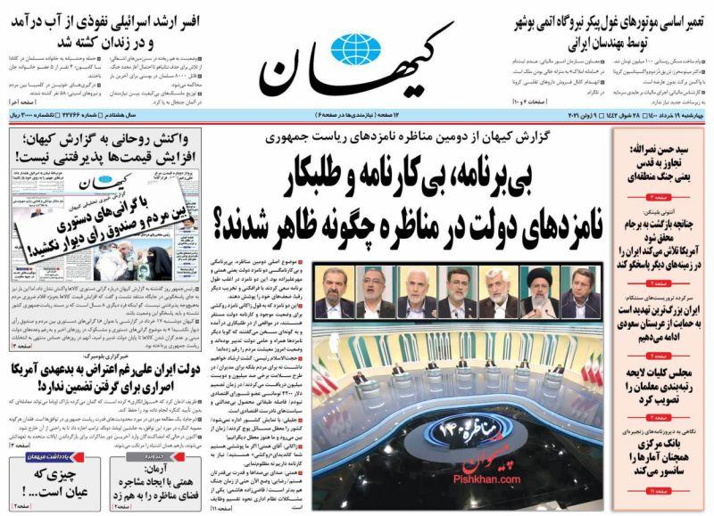 عناوین اخبار روزنامه کيهان در روز چهارشنبه ۱۹ خرداد