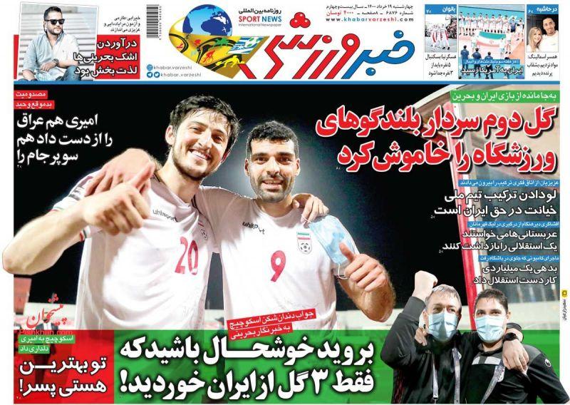 عناوین اخبار روزنامه خبر ورزشی در روز چهارشنبه ۱۹ خرداد