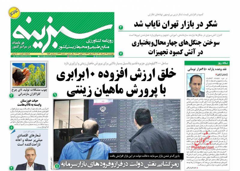 عناوین اخبار روزنامه سبزینه در روز چهارشنبه ۱۹ خرداد
