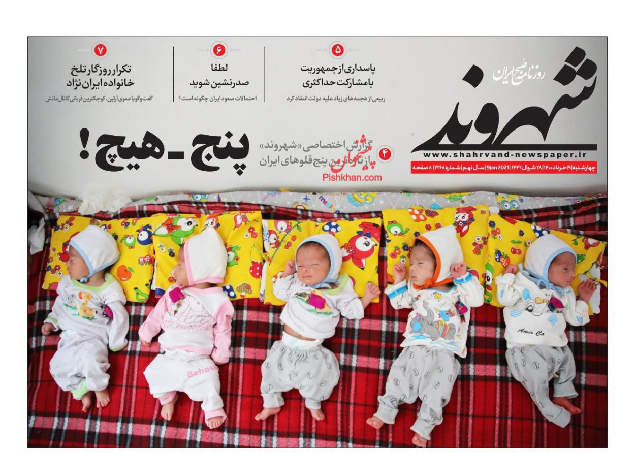 عناوین اخبار روزنامه شهروند در روز چهارشنبه ۱۹ خرداد