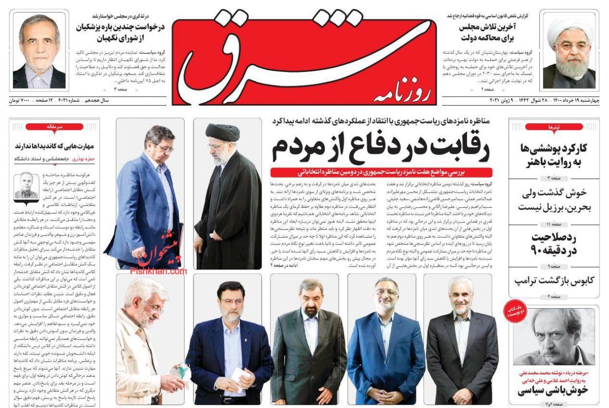 عناوین اخبار روزنامه شرق در روز چهارشنبه ۱۹ خرداد