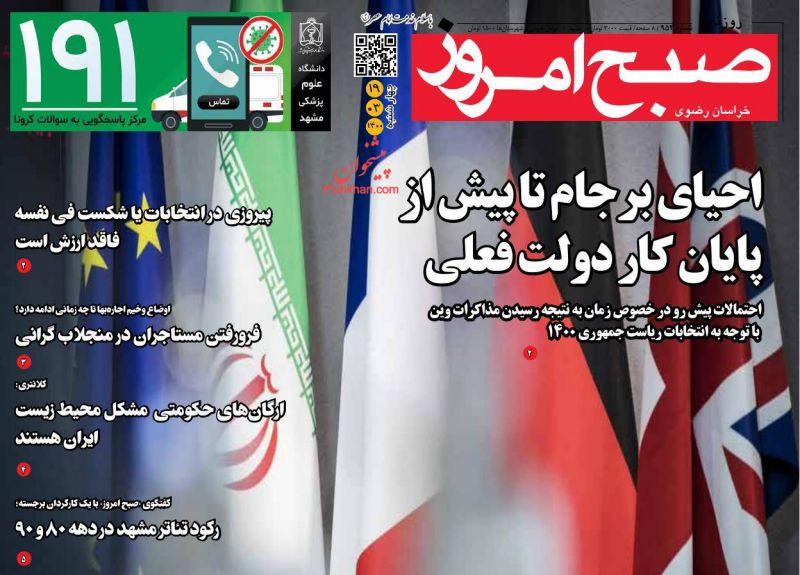 عناوین اخبار روزنامه صبح امروز در روز چهارشنبه ۱۹ خرداد