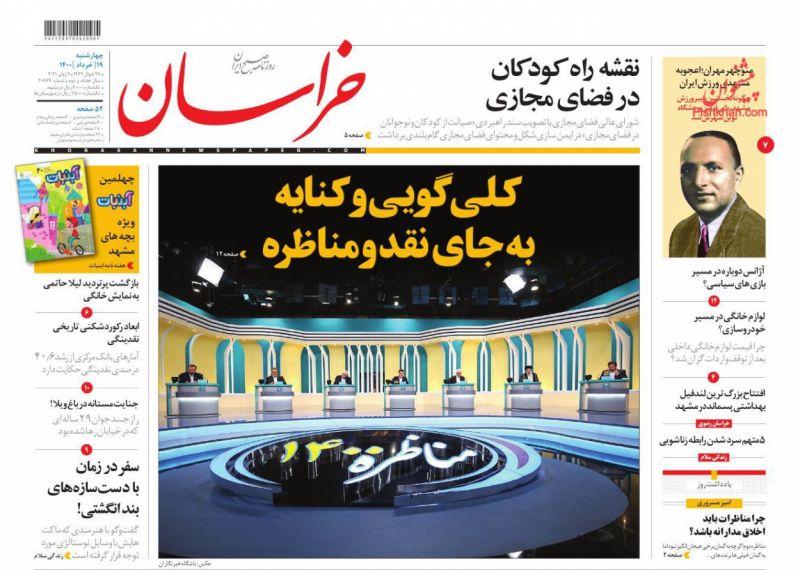 عناوین اخبار روزنامه خراسان در روز چهارشنبه ۱۹ خرداد