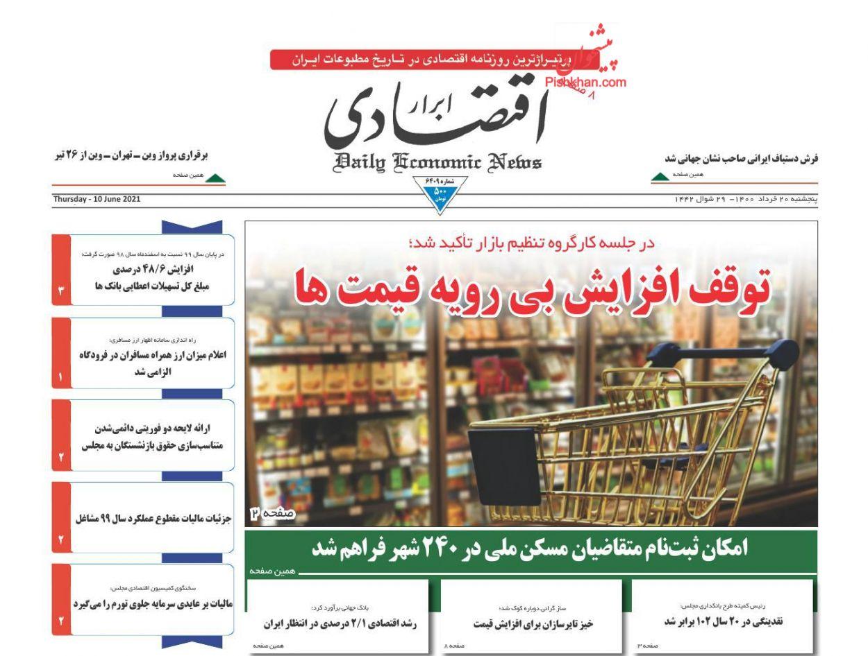 عناوین اخبار روزنامه ابرار اقتصادی در روز پنجشنبه ۲۰ خرداد