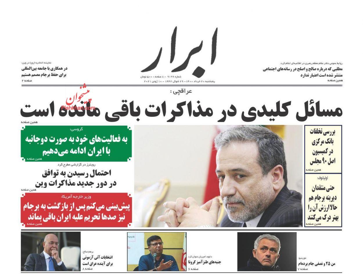 عناوین اخبار روزنامه ابرار در روز پنجشنبه ۲۰ خرداد