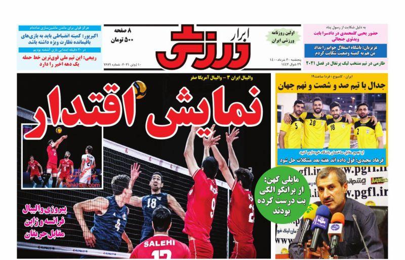 عناوین اخبار روزنامه ابرار ورزشى در روز پنجشنبه ۲۰ خرداد