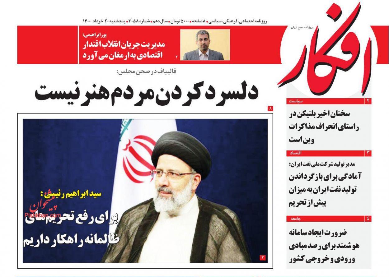 عناوین اخبار روزنامه افکار در روز پنجشنبه ۲۰ خرداد