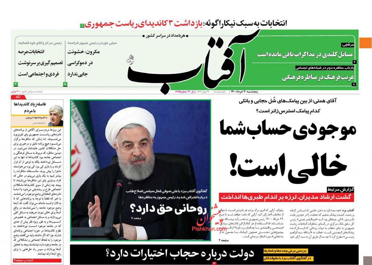 عناوین اخبار روزنامه آفتاب یزد در روز پنجشنبه ۲۰ خرداد