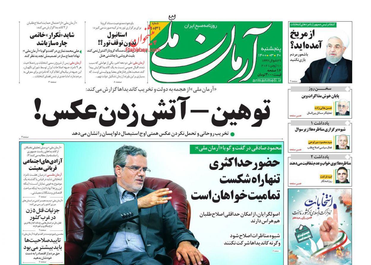 عناوین اخبار روزنامه آرمان ملی در روز پنجشنبه ۲۰ خرداد
