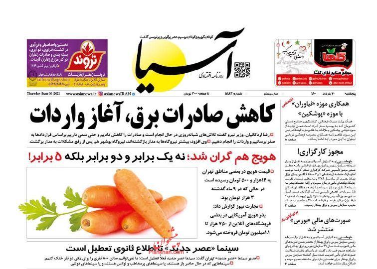 عناوین اخبار روزنامه آسیا در روز پنجشنبه ۲۰ خرداد