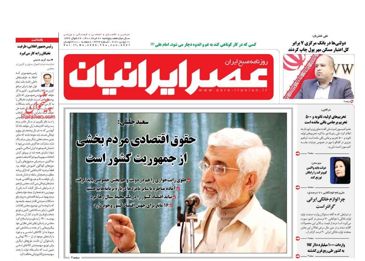 عناوین اخبار روزنامه عصر ایرانیان در روز پنجشنبه ۲۰ خرداد