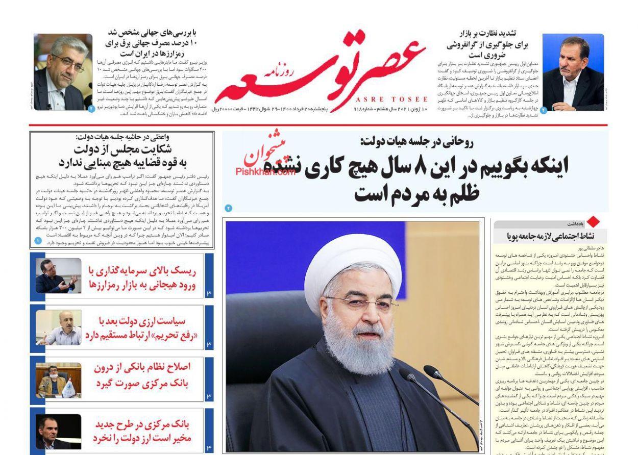 عناوین اخبار روزنامه عصر توسعه در روز پنجشنبه ۲۰ خرداد