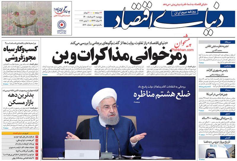عناوین اخبار روزنامه دنیای اقتصاد در روز پنجشنبه ۲۰ خرداد