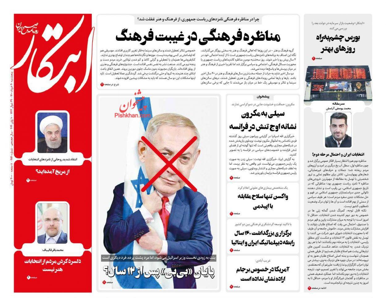 عناوین اخبار روزنامه ابتکار در روز پنجشنبه ۲۰ خرداد