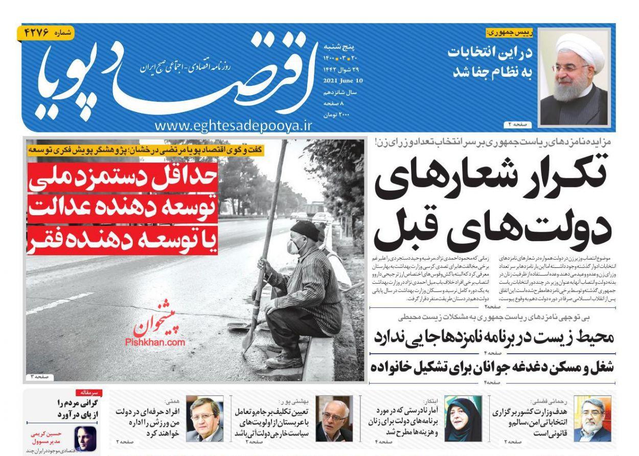 عناوین اخبار روزنامه اقتصاد پویا در روز پنجشنبه ۲۰ خرداد