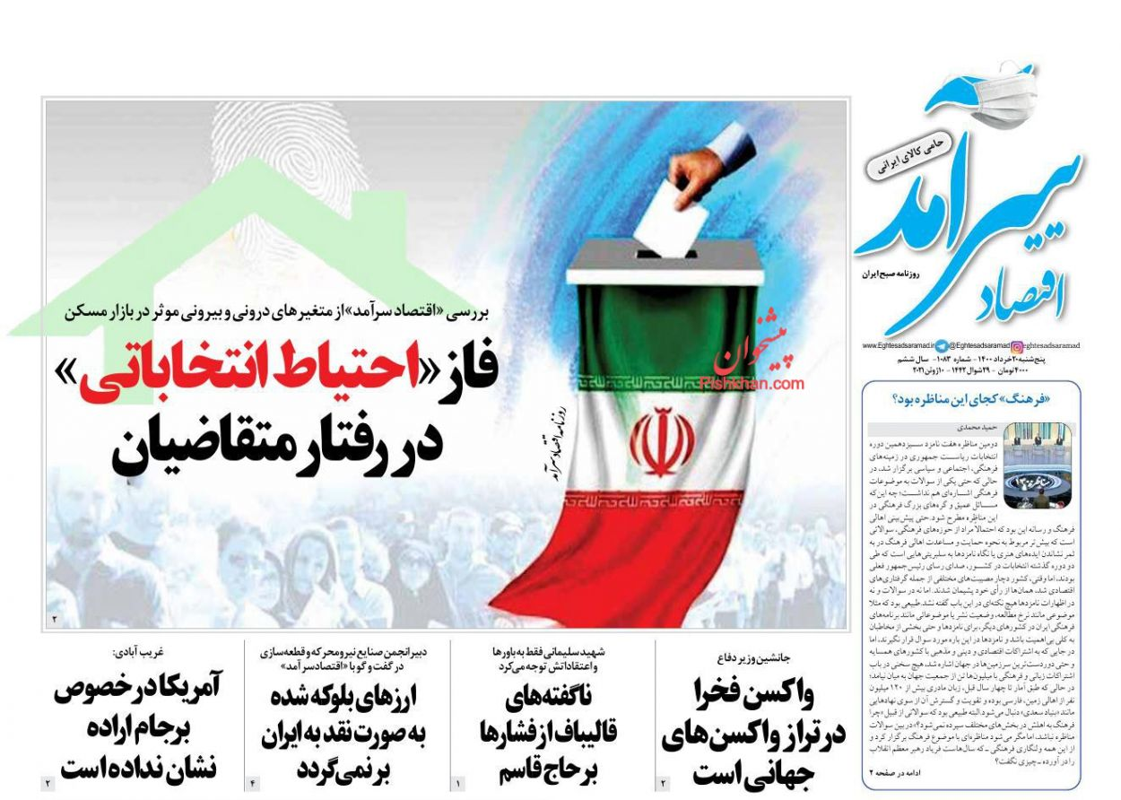 عناوین اخبار روزنامه اقتصاد سرآمد در روز پنجشنبه ۲۰ خرداد