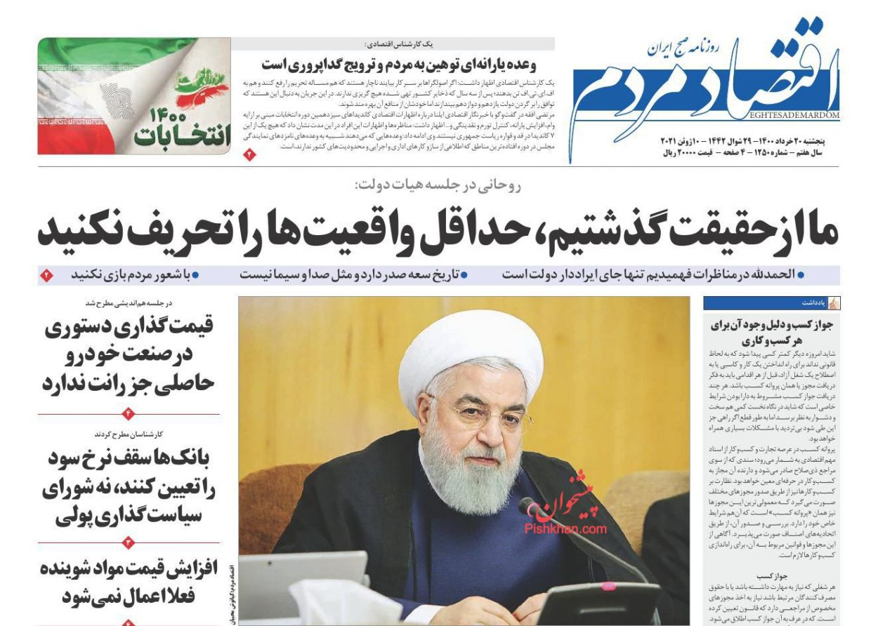 عناوین اخبار روزنامه اقتصاد مردم در روز پنجشنبه ۲۰ خرداد