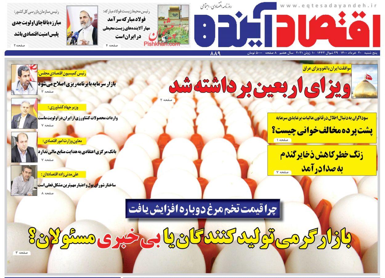 عناوین اخبار روزنامه اقتصاد آینده در روز پنجشنبه ۲۰ خرداد