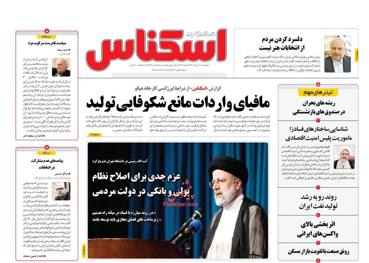 عناوین اخبار روزنامه اسکناس در روز پنجشنبه ۲۰ خرداد