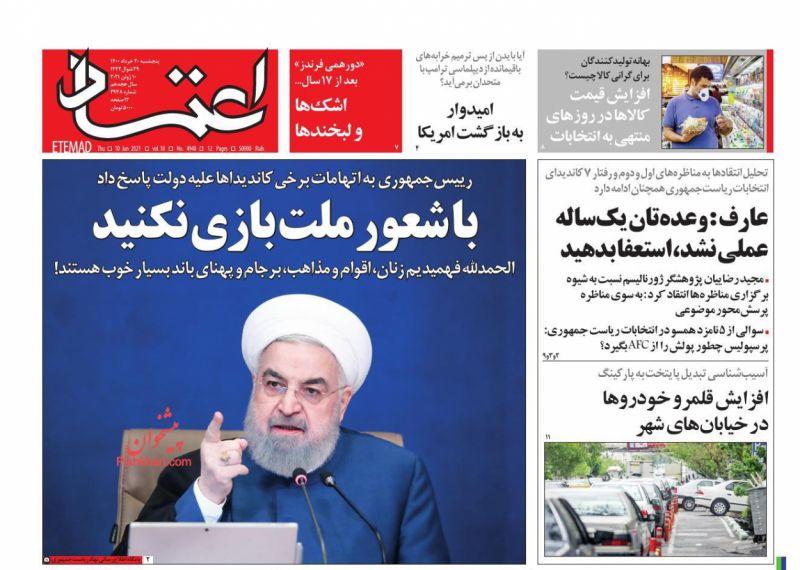 عناوین اخبار روزنامه اعتماد در روز پنجشنبه ۲۰ خرداد