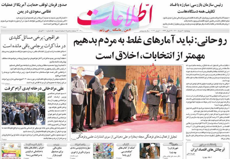 عناوین اخبار روزنامه اطلاعات در روز پنجشنبه ۲۰ خرداد