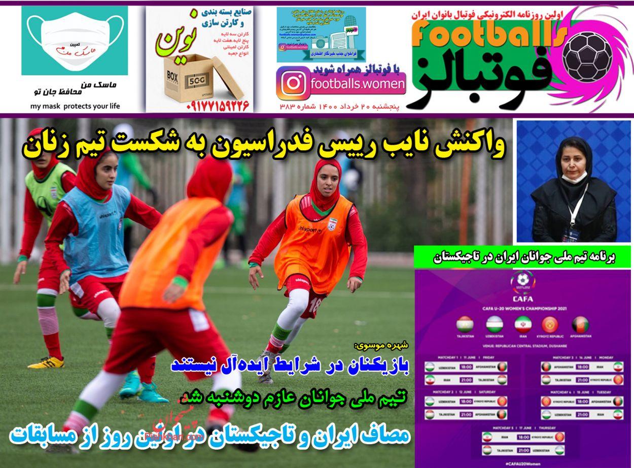 عناوین اخبار روزنامه فوتبالز در روز پنجشنبه ۲۰ خرداد