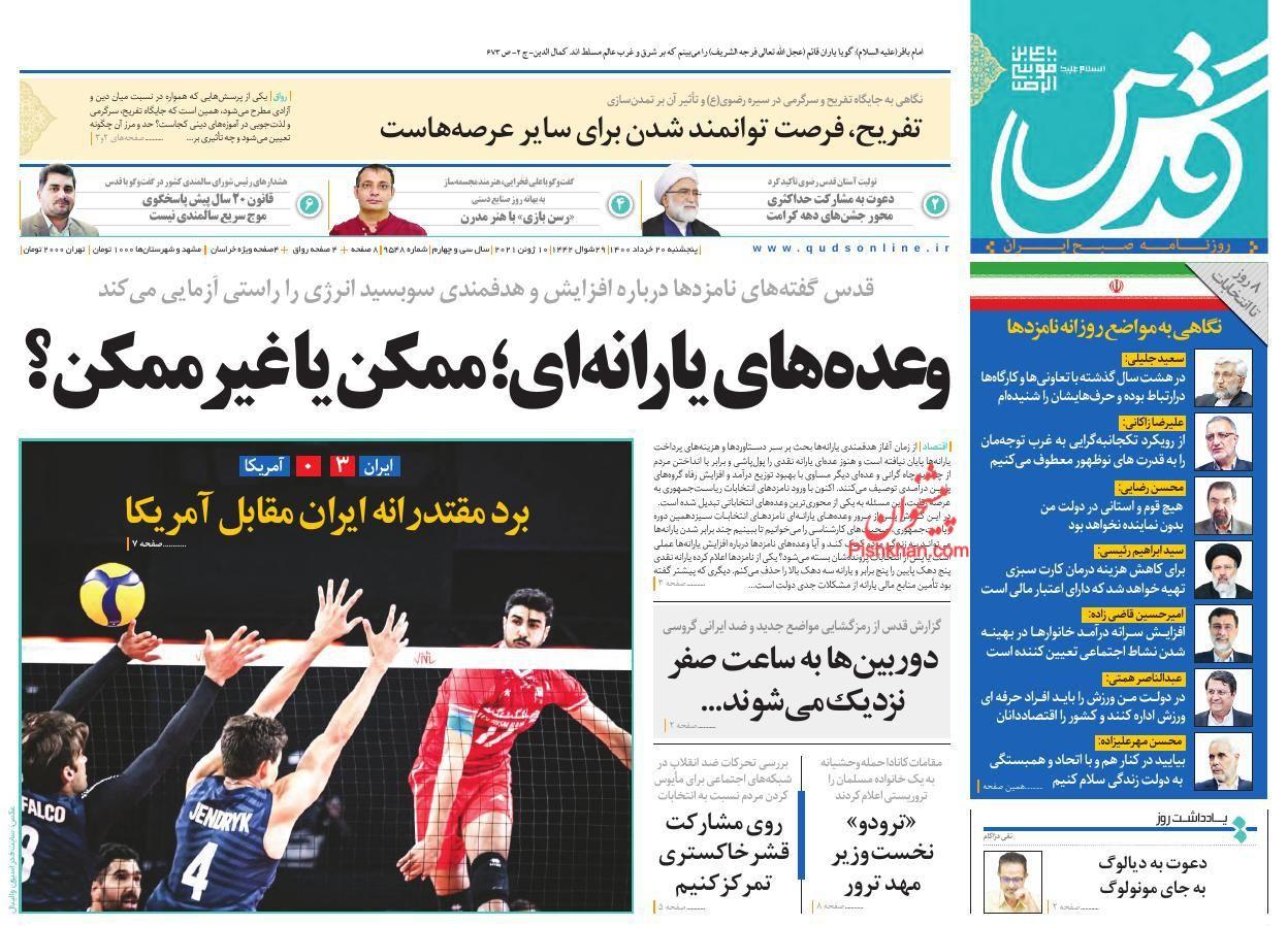 عناوین اخبار روزنامه قدس در روز پنجشنبه ۲۰ خرداد