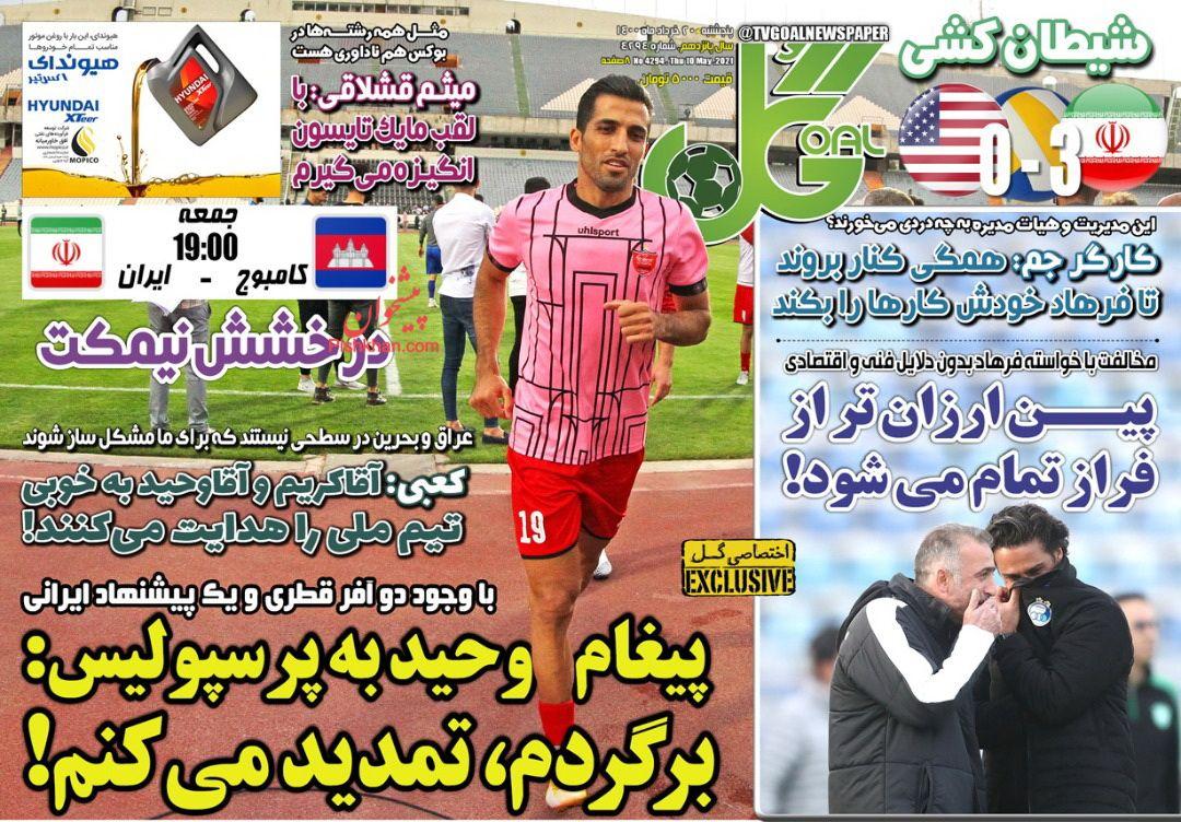 عناوین اخبار روزنامه گل در روز پنجشنبه ۲۰ خرداد
