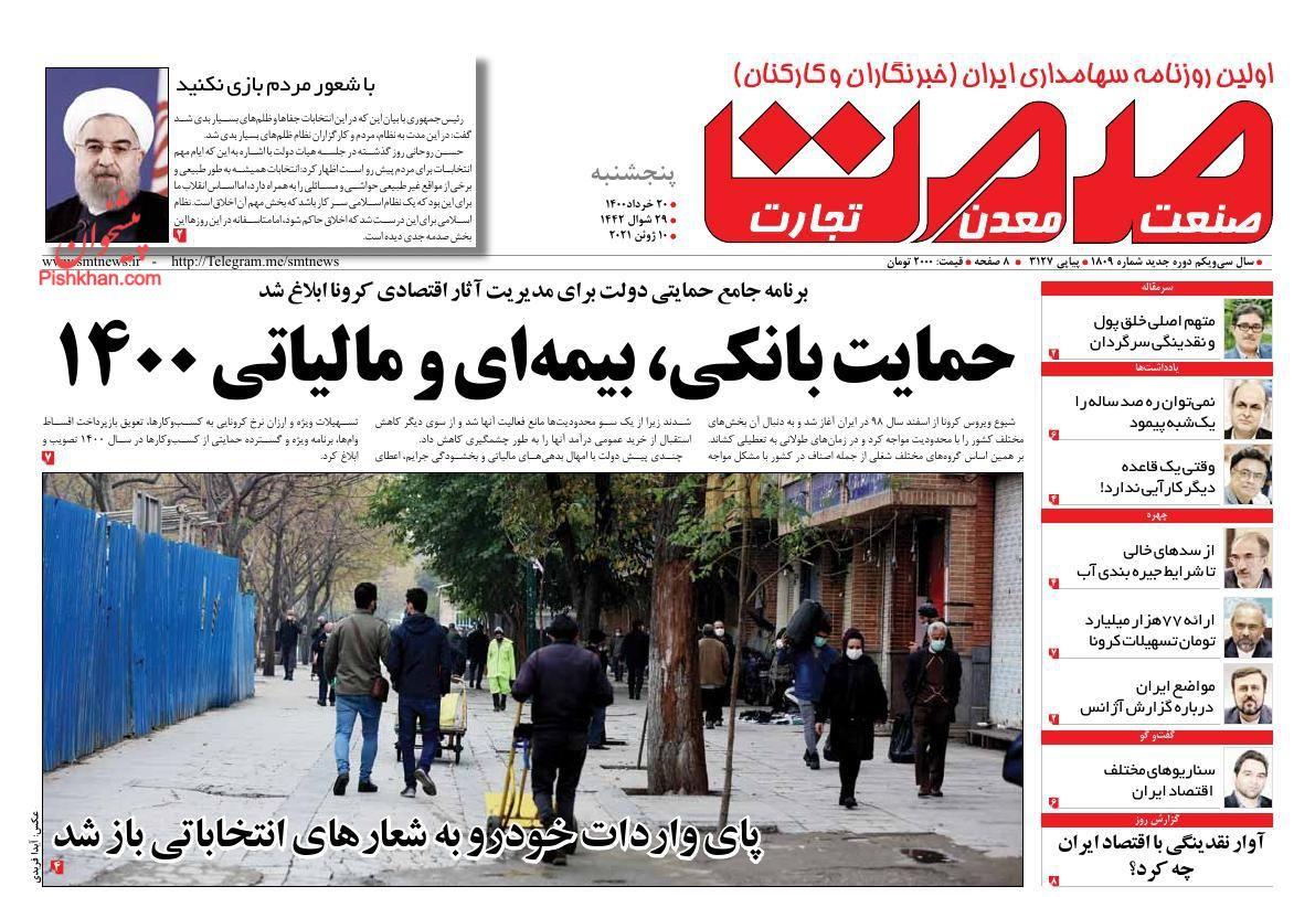 عناوین اخبار روزنامه صمت در روز پنجشنبه ۲۰ خرداد