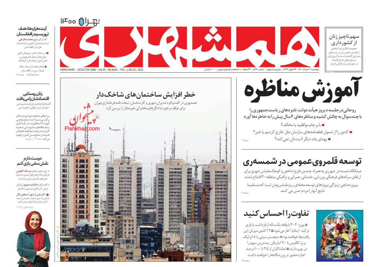 عناوین اخبار روزنامه همشهری در روز پنجشنبه ۲۰ خرداد