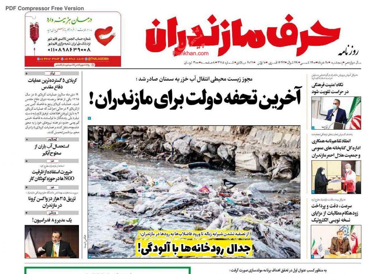 عناوین اخبار روزنامه حرف مازندران در روز پنجشنبه ۲۰ خرداد