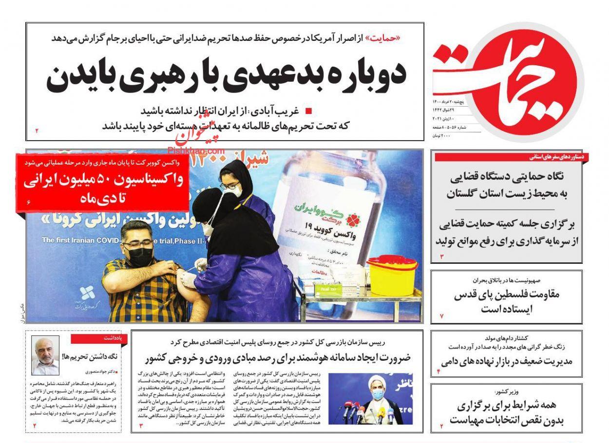 عناوین اخبار روزنامه حمایت در روز پنجشنبه ۲۰ خرداد