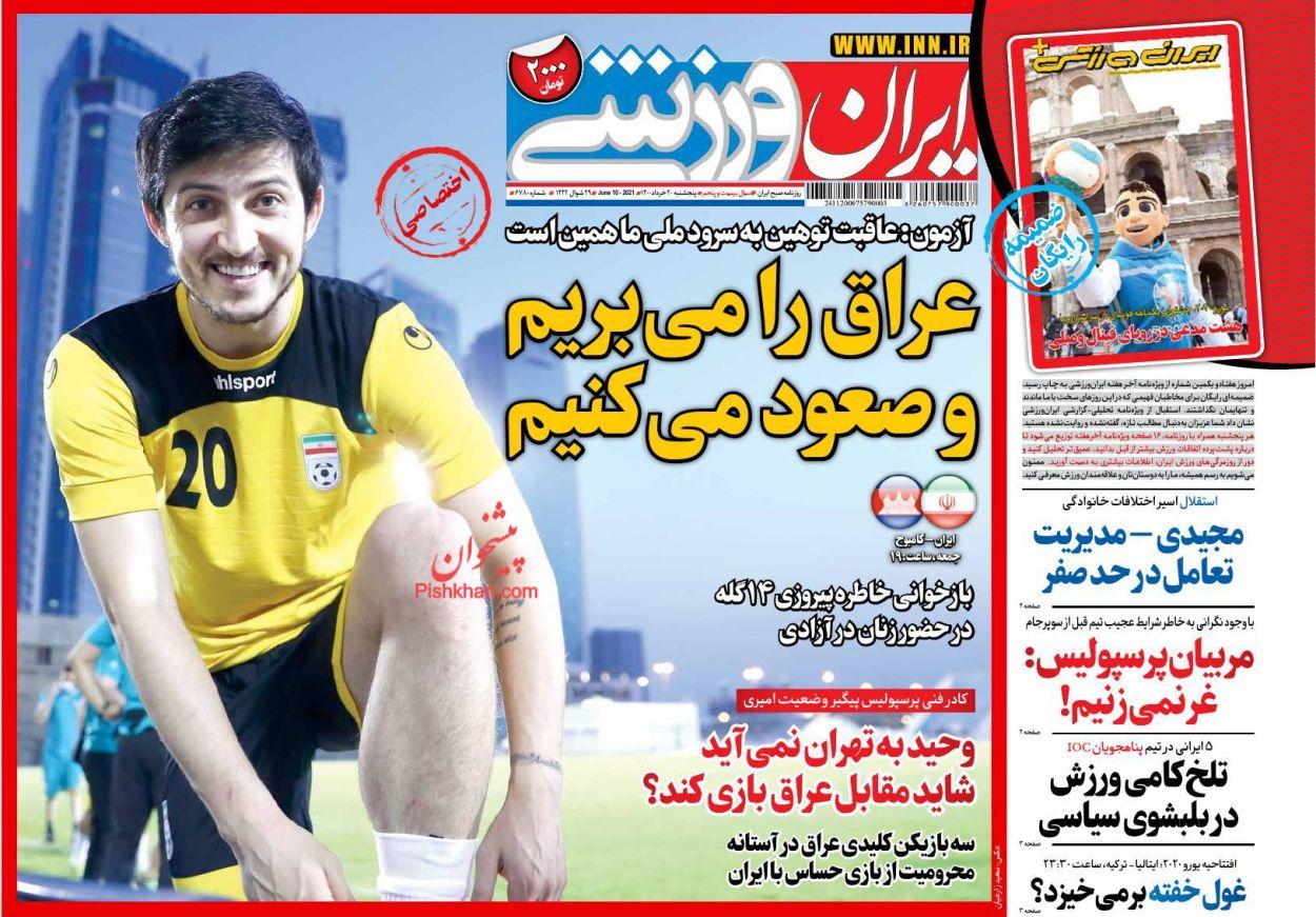عناوین اخبار روزنامه ایران ورزشی در روز پنجشنبه ۲۰ خرداد