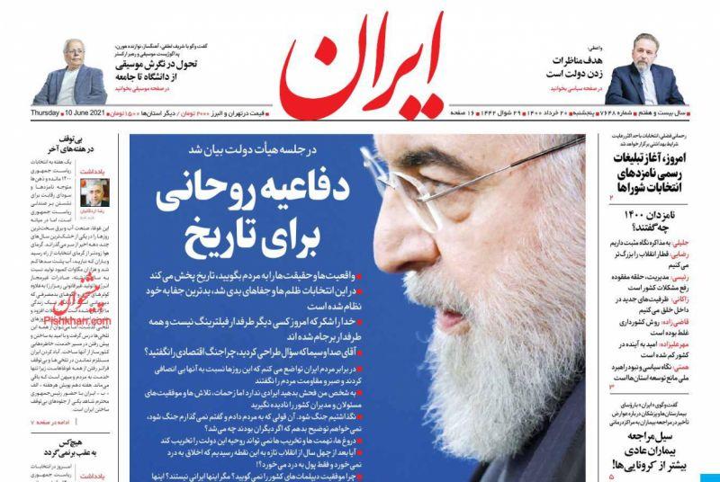 عناوین اخبار روزنامه ایران در روز پنجشنبه ۲۰ خرداد