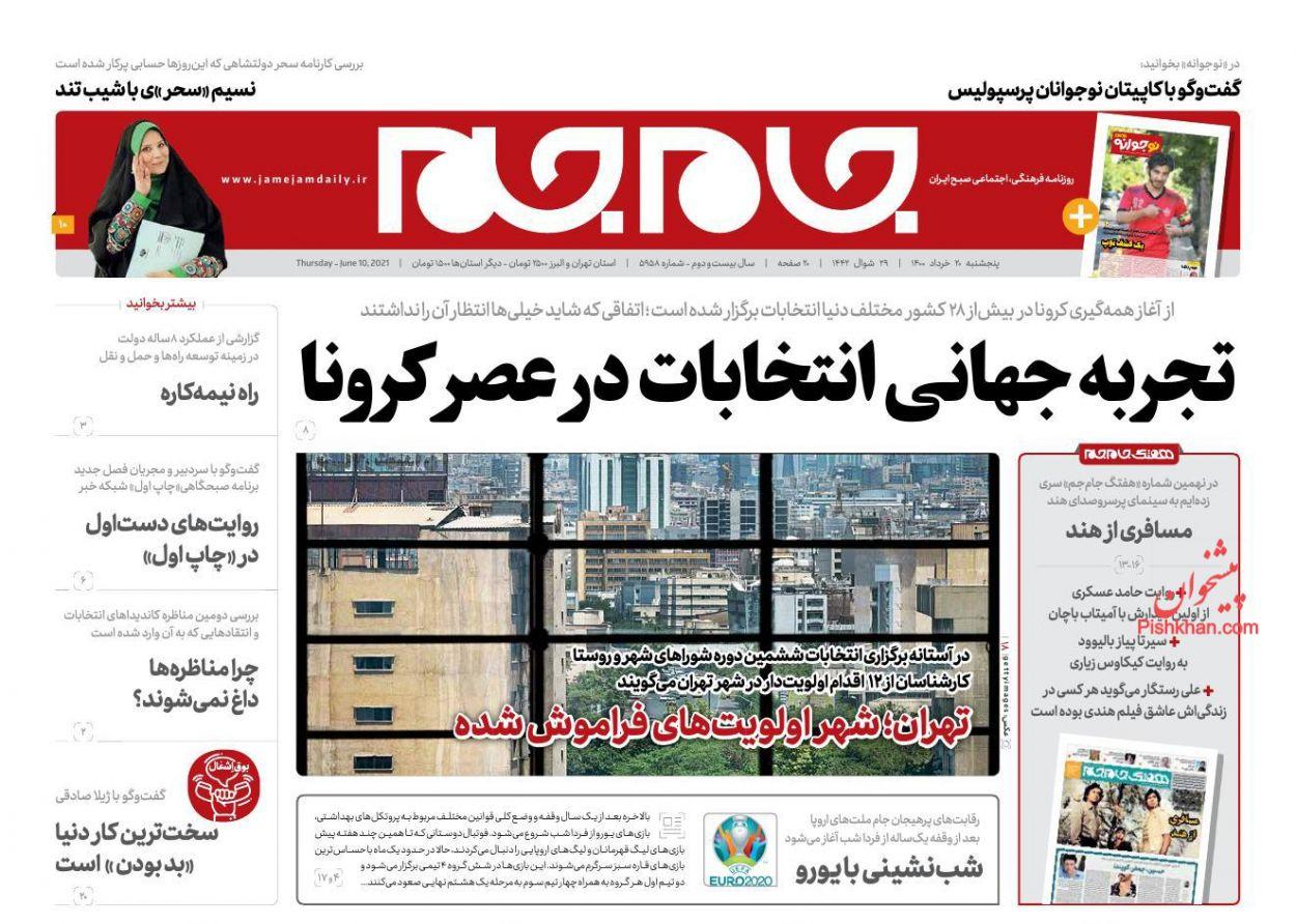 عناوین اخبار روزنامه جام جم در روز پنجشنبه ۲۰ خرداد