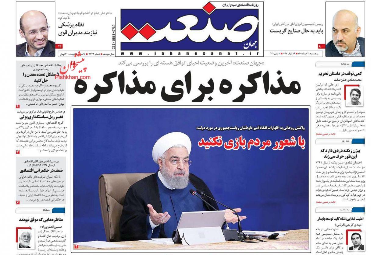 عناوین اخبار روزنامه جهان صنعت در روز پنجشنبه ۲۰ خرداد